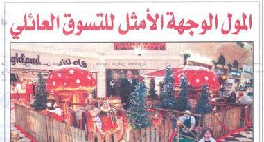 Christmas - Qatar