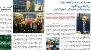 Al Maten Magazine