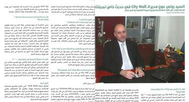 Interview With Rony Aoun as GM for Citymall - Fresh-Minds Magazine