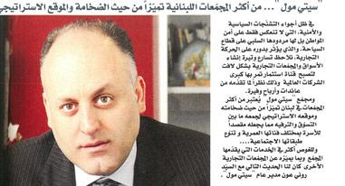 Interview With Rony Aoun as GM for Citymall - al-morakeb-al-inmai-Magazine
