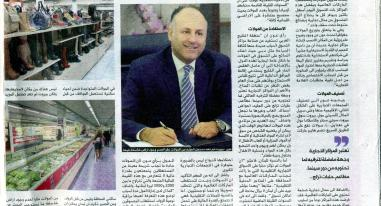 Al Balad Article