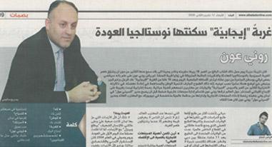 Personal Rony Aoun - Albalad Newspaper